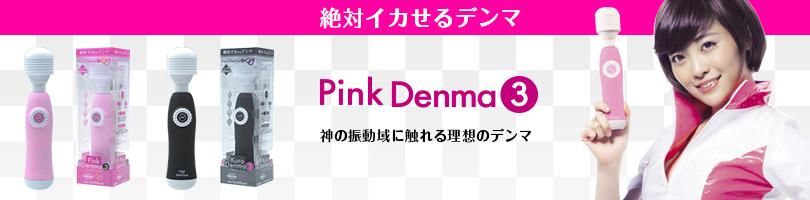 ピンクデンマ商品情報へ戻る