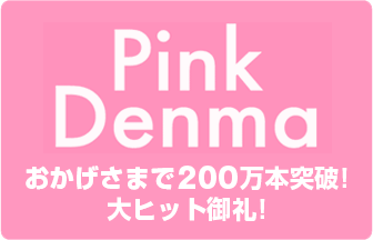 PinkDenma ピンクデンマ